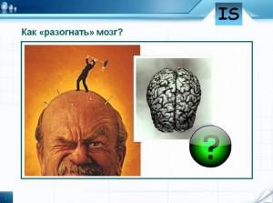 Как увеличить креативность мозга