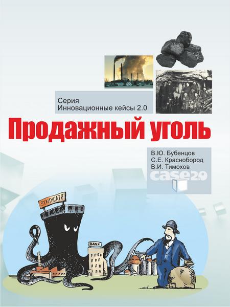 Кейс: Продажный уголь