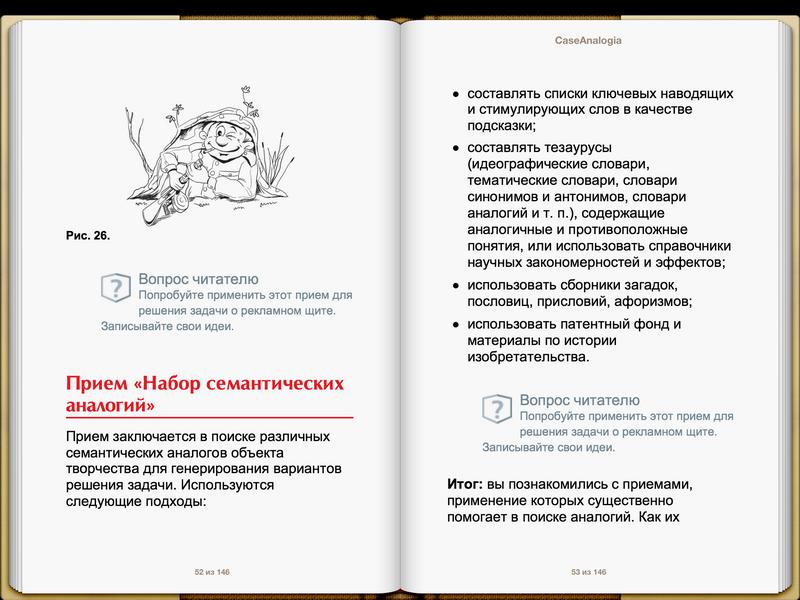 Методический материал: «Аналогия» бубенцов Тимохов