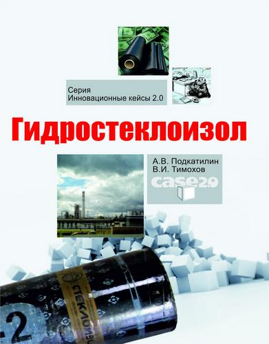 Гидростеклоизол: Разбор решения технической проблемы