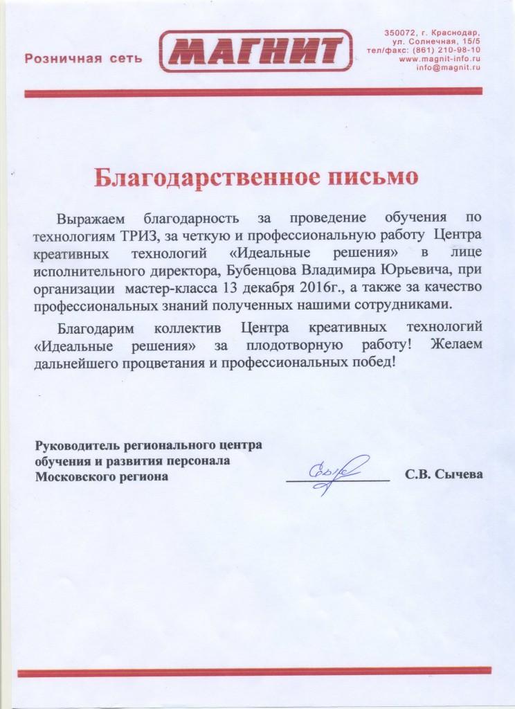 письмоМагнит